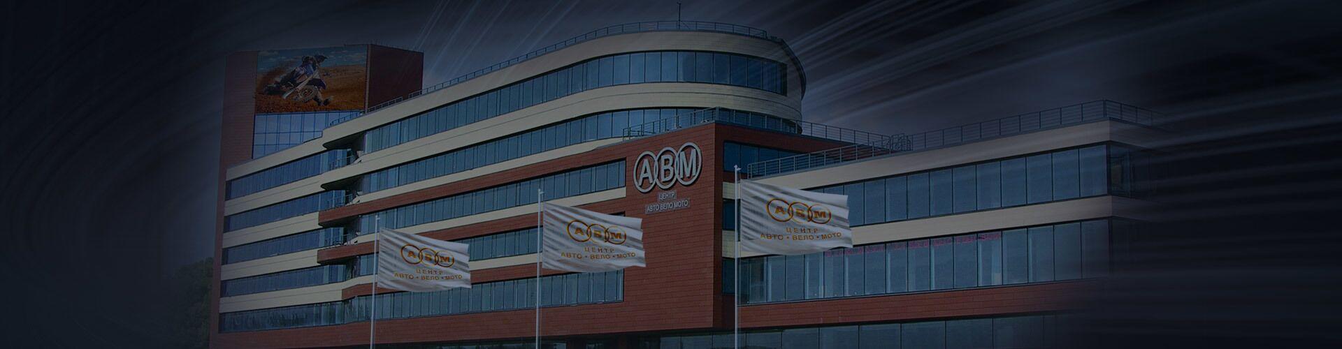 Корпоративный сайт «АВМ»